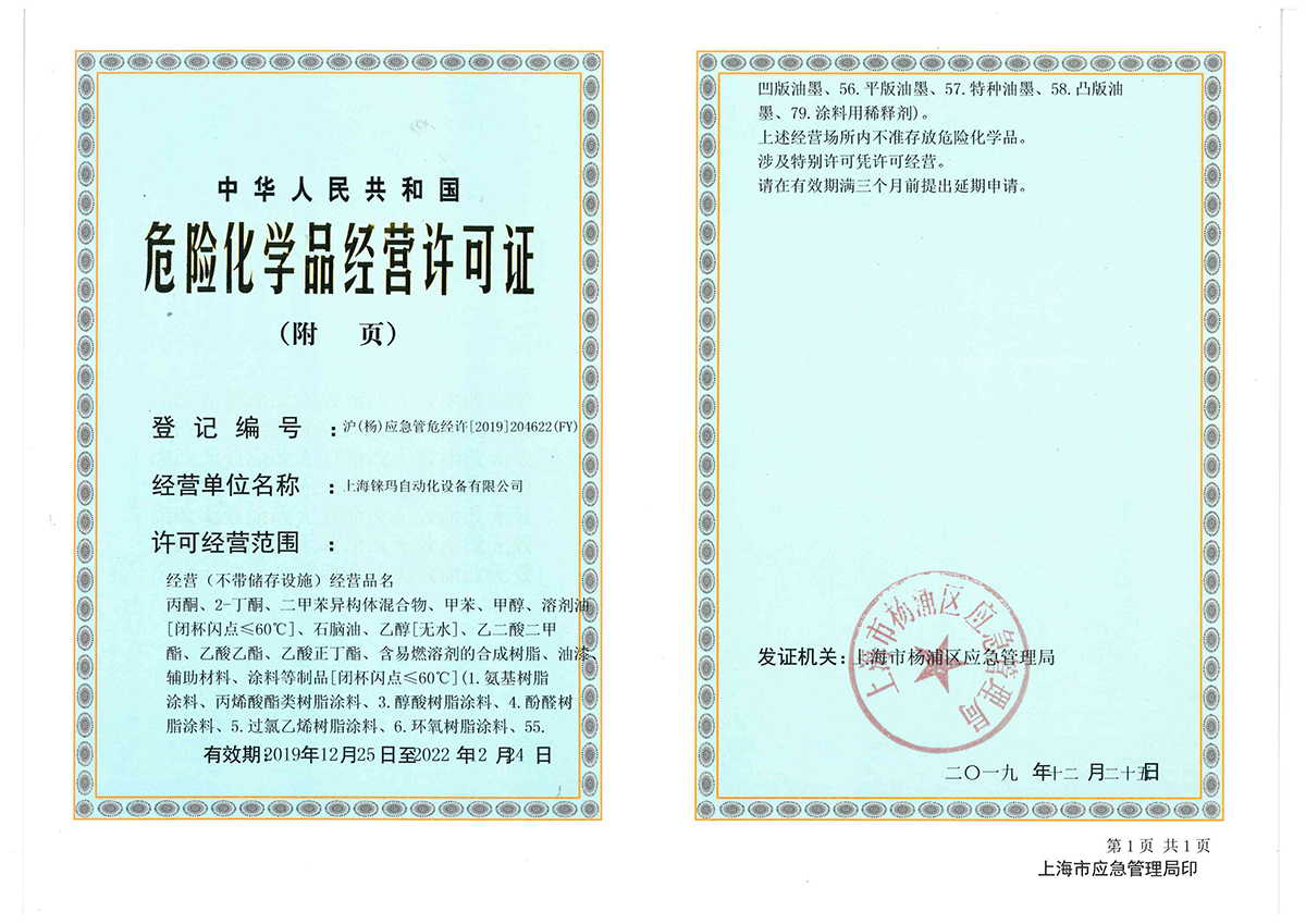上海标识设备